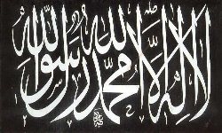 I bear witness that there is no reality but Allah and that Muhammad is the Messenger of Allah